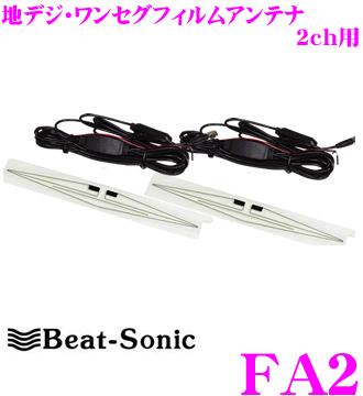 Beat-Sonic ビートソニック FA2地デジアンテナ[フィルムタイプ]【コンパクト設計なので張り付け場所自由自在!】【ワンセグ 12セグ 地デジ対応 2ch用】