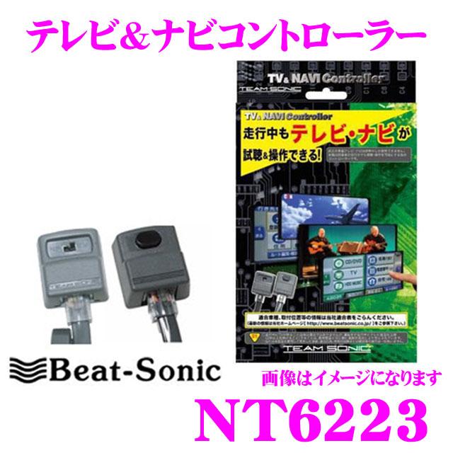 Beat-Sonic ビートソニック NT6223 テレビ&ナビコントローラー 【走行中にTVが見られる!ナビ操作ができる! アルファード エスティマ クラウン 等】