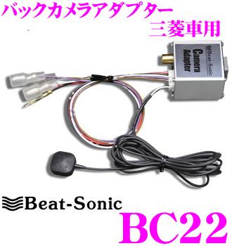 Beat-Sonic ビートソニック BC22 バックカメラアダプター 【純正バックカメラを市販ナビに接続できる! 三菱/デリカD:5等】