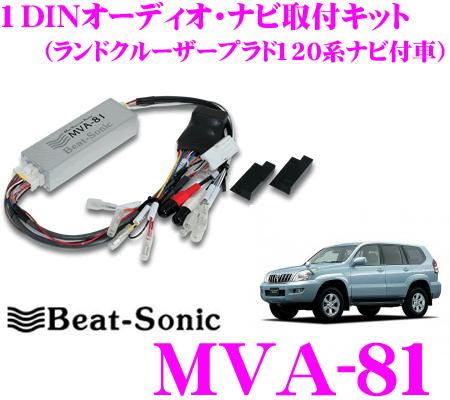 Beat-Sonic ビートソニック MVA-81 1DINオーディオ/ナビ取り付けキット 【ランドクルーザープラド120系エレクトロマルチビジョン+スーパーライブサウンド(9スピーカー)付車】