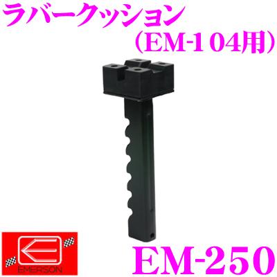 뉴 레이튼 Emerson EM-250 러버 쿠션(1개입)