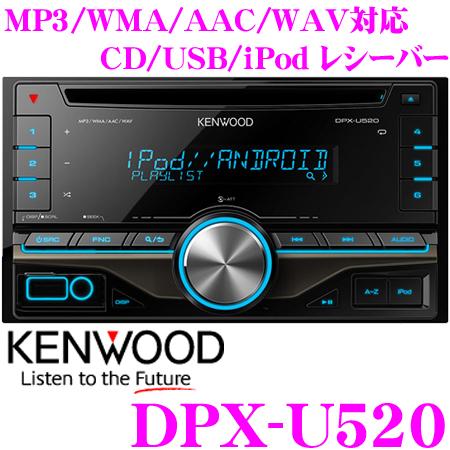 켄 우드의 DPX-U520 CD/USB/iPod 수신기