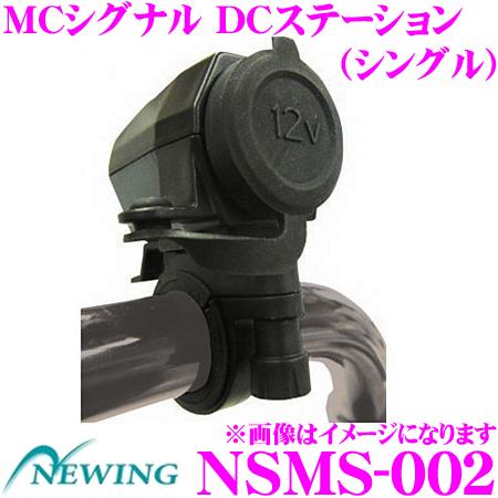 NEWING 뉴잉 NSMS-002 MC시그널 DC스테이션(싱글)