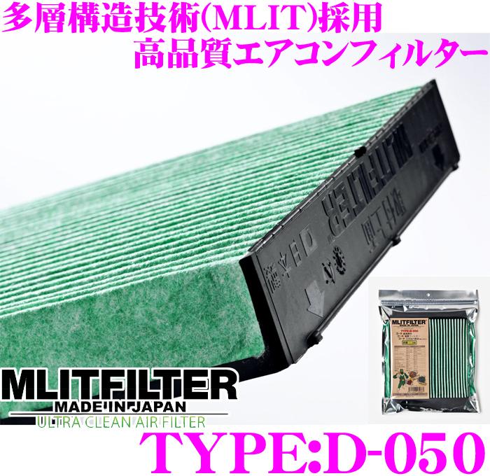 MLITFILTER 엠릿트피르타 TYPE:D-050 에어컨 필터
