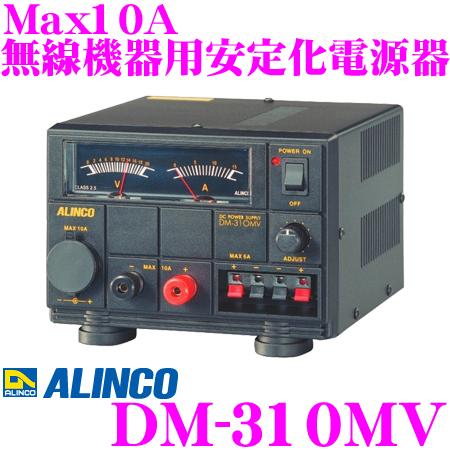 ALINCO アルインコ DM-310MV Max10A 安定化電源器(AC100V→DC12V) 【家庭用電源でカー用品や無線機器を使用可能に!】