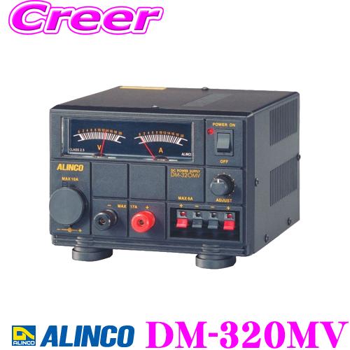 ALINCO アルインコ DM-320MV Max17A 安定化電源器(AC100V→DC12V) 【家庭用電源でカー用品や無線機器を使用可能に!】