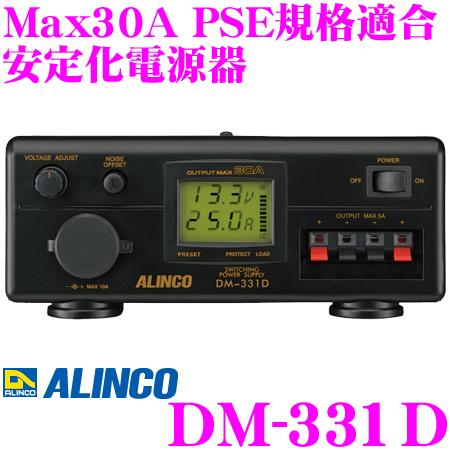 ALINCO アルインコ DM-331D Max30A PSE規格適合安定化電源器(AC100V→DC12V) 【PSE規格適合で幅広い用途に使用可能!】