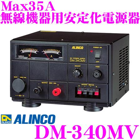 ALINCO 알인코 DM-340 MV Max35A 안정화 전원기(AC100V→DC12V)