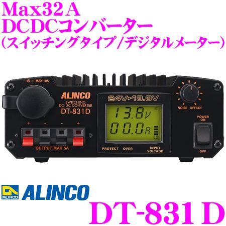 ALINCO アルインコ DT-831D Max32A DC24V→DC12Vコンバーター(デコデコ) 【バックライト付きデジタルメーターで使いやすさを追求!】 【携帯電話の充電/カーアクセサリの電源にも!】