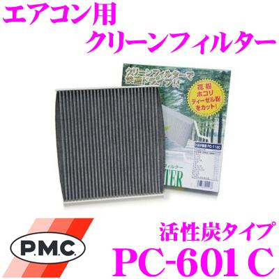 9 20はP2倍 PMC 在庫処分 爆買いセール PC-601C エアコン用クリーンフィルター 活性炭タイプ ダイハツ コペン ネイキッド 適合 純正フィルター付車 ハイゼットカーゴ 集塵+脱臭+除菌の最上級フィルター