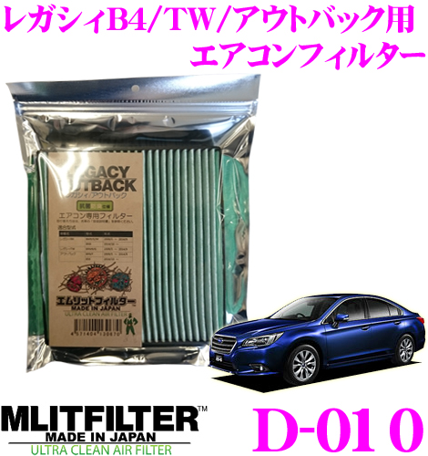 MLITFILTER 엠릿트피르타 D-010 레가시 전용 에어컨 필터