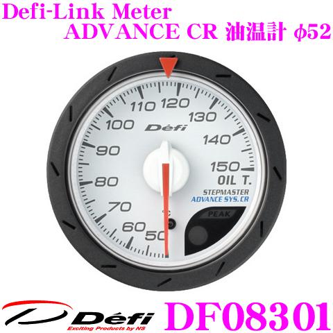 Defi デフィ 日本精機 DF08301 Defi-Link Meter (デフィリンクメーター) アドバンス CR 油温計 【サイズ:φ52/文字板:白】