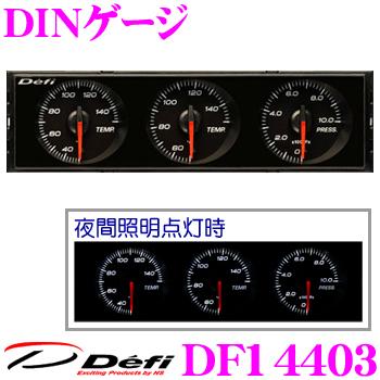Defi デフィ 日本精機 DF14403 DIN-Gauge (ディンゲージ) 【指針色:赤/目盛り色:白/夜間照明色:白】 【1DINサイズに収まる3連メーター!】