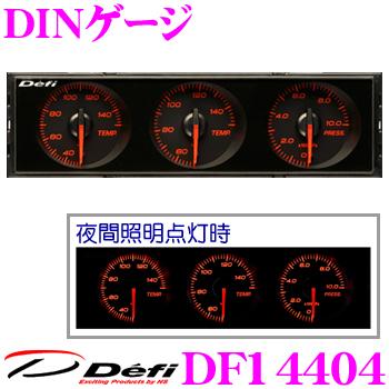 Defi デフィ 日本精機 DF14404 DIN-Gauge (ディンゲージ) 【指針色:赤/目盛り色:アンバーレッド/夜間照明色:アンバーレッド】 【1DINサイズに収まる3連メーター!】