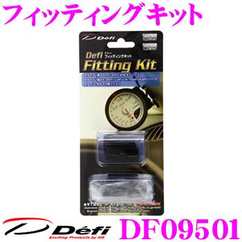 当店在庫あり即納 Defi デフィ 日本精機 フィッティングキット ステアリングコラム等にメーターを設置可能に DF09501 高額売筋 お求めやすく価格改定 Aピラー