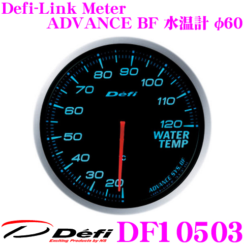 Defi デフィ 日本精機 DF10503 Defi-Link Meter (デフィリンクメーター) アドバンス BF 水温計 【サイズ:φ60/照明カラー:ブルー】