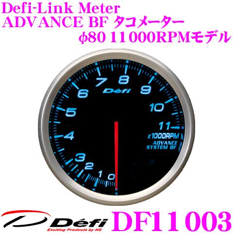 Defi デフィ 日本精機 DF11003Defi-Link Meter (デフィリンクメーター)アドバンス BF タコメーター 11000RPMモデル【サイズ:φ80/照明カラー:ブルー】