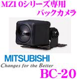 三菱電機 BC-20 MZ10シリーズ専用 バックカメラ 【NR-MZ10/DH-MZ10シリーズ対応】