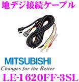미츠비시 전기 LE-1620 FF-3 SL지상 디지털 방송 접속 케이블