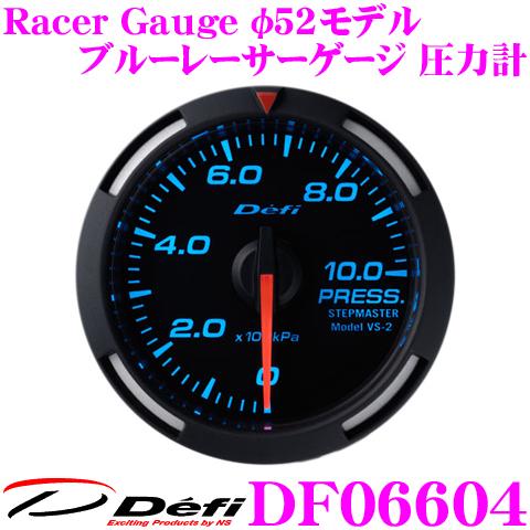 Defi デフィ 日本精機 DF06604 Racer Gauge (レーサーゲージ) ブルーレーサーゲージ 圧力計 【サイズ:φ52/照明カラー:ブルー】