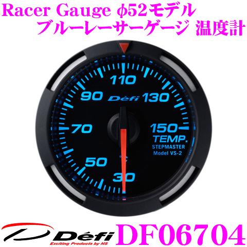 Defi デフィ 日本精機 DF06704 Racer Gauge (レーサーゲージ) ブルーレーサーゲージ 温度計 【サイズ:φ52/照明カラー:ブルー】