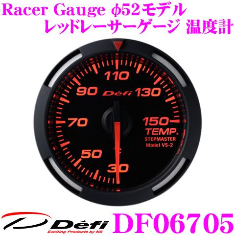 Defi デフィ 日本精機 DF06705 Racer Gauge (レーサーゲージ) レッドレーサーゲージ 温度計 【サイズ:φ52/照明カラー:レッド】