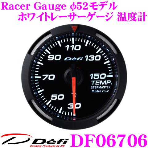Defi デフィ 日本精機 DF06706 Racer Gauge (レーサーゲージ) ホワイトレーサーゲージ 温度計 【サイズ:φ52/照明カラー:ホワイト】