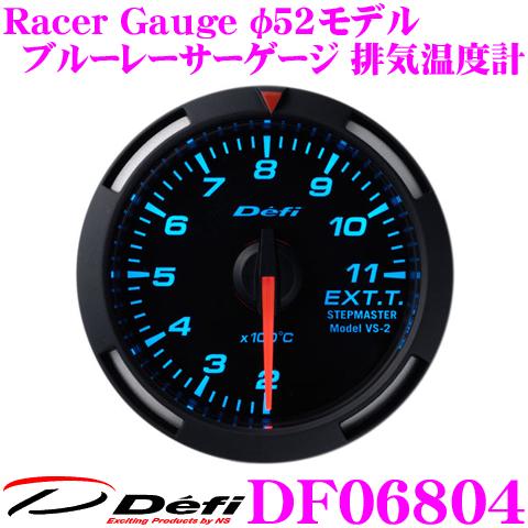 Defi デフィ 日本精機 DF06804 Racer Gauge (レーサーゲージ) ブルーレーサーゲージ 排気温度計 【サイズ:φ52/照明カラー:ブルー】