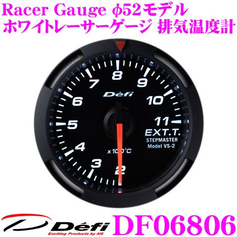 Defi デフィ 日本精機 DF06806 Racer Gauge (レーサーゲージ) ホワイトレーサーゲージ 排気温度計 【サイズ:φ52/照明カラー:ホワイト】