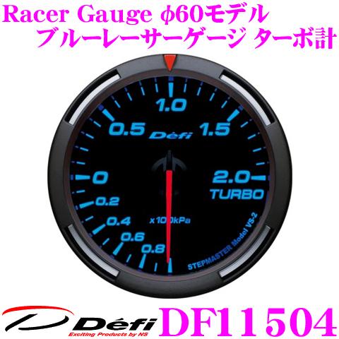 Defi デフィ 日本精機 DF11504 Racer Gauge (レーサーゲージ) ブルーレーサーゲージ ターボ計 【サイズ:φ60/照明カラー:ブルー】