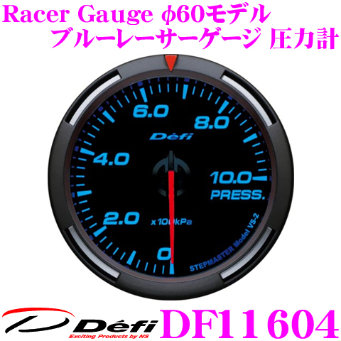 Defi デフィ 日本精機 DF11604 Racer Gauge (レーサーゲージ) ブルーレーサーゲージ 圧力計 【サイズ:φ60/照明カラー:ブルー】