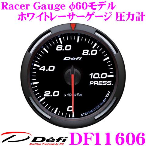 Defi デフィ 日本精機 DF11606 Racer Gauge (レーサーゲージ) ホワイトレーサーゲージ 圧力計 【サイズ:φ60/照明カラー:ホワイト】