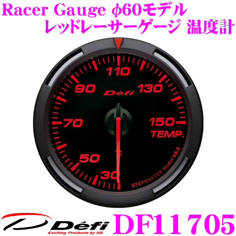 Defi デフィ 日本精機 DF11705 Racer Gauge (レーサーゲージ) レッドレーサーゲージ 温度計 【サイズ:φ60/照明カラー:レッド】
