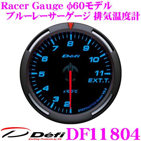 Defi デフィ 日本精機 DF11804 Racer Gauge (レーサーゲージ) ブルーレーサーゲージ 排気温度計 【サイズ:φ60/照明カラー:ブルー】