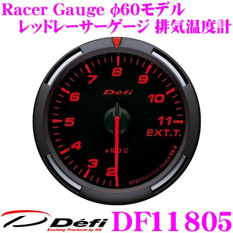 Defi デフィ 日本精機 DF11805 Racer Gauge (レーサーゲージ) レッドレーサーゲージ 排気温度計 【サイズ:φ60/照明カラー:レッド】