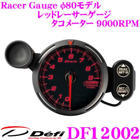 Defi デフィ 日本精機 DF12002 Racer Gauge (レーサーゲージ) レッドレーサーゲージ タコメーター 【サイズ:φ80/照明カラー:レッド/表示範囲:9000RPMまで】