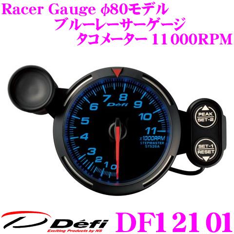 Defi デフィ 日本精機 DF12101 Racer Gauge (レーサーゲージ) ブルーレーサーゲージ タコメーター 【サイズ:φ80/照明カラー:ブルー/表示範囲:11000RPMまで】