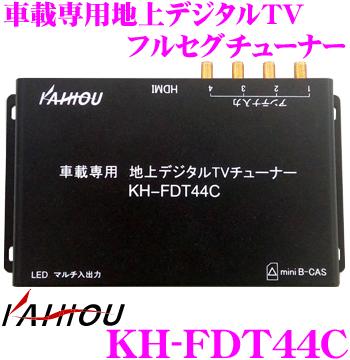 カイホウ KH-FDT44C車載専用 地上デジタルTVチューナー4×4フルセグチューナー【フィルムアンテナ付属】