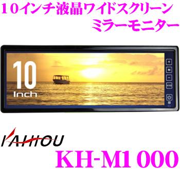 kaiho KH-M1000 10英寸液晶寬鏡子監視器