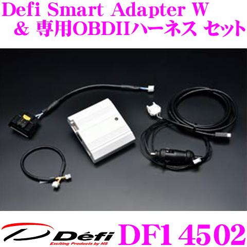 Defi デフィ 日本精機 DF14502Smart Adapter W (スマートアダプターW) OBDIIスタートキット【スマートアダプターW+専用OBDIIハーネスのお得なセット! 車両データをスマホ/タブレットで表示!】