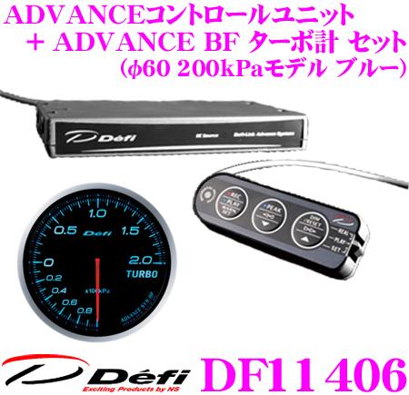 Defi デフィ 日本精機 DF11406 Defi-Link ADVANCE コントロールユニット セット 【コントロールユニット+BF ターボ計のお得なセット!】 【200kPaモデル/サイズ:φ60/照明カラー:ブルー】