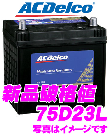 AC DELCO의 AC 에릭 국산 자동차 배터리 S75D23L