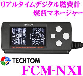 TECHTOM テクトム FCM-NX1 リアルタイム デジタル 燃費計 燃費マネージャー 【簡単OBDIIコネクタ接続! 電費にも対応!!】