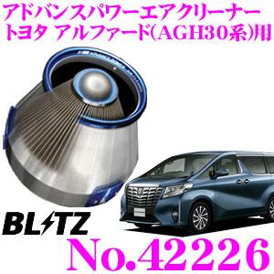 BLITZ ブリッツ No.42226 トヨタ アルファード/ヴェルファイア(AGH30系)用 アドバンスパワー コアタイプエアクリーナー ADVANCE POWER AIR CLEANER