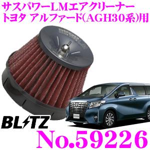 BLITZ ブリッツ No.59226 トヨタ アルファード/ヴェルファイア(AGH30系)用 サスパワー コアタイプLM エアクリーナーSUS POWER CORE TYPE LM-RED