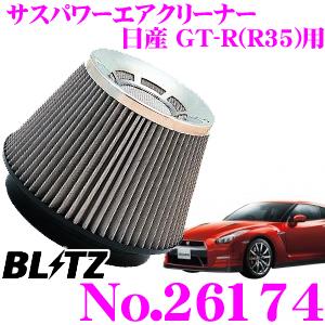 BLITZ ブリッツ No.26174日産 GT-R(R35)用サスパワー コアタイプエアクリーナーSUS POWER AIR CLEANER