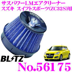 BLITZ ブリッツ No.56175 スズキ スイフトスポーツ(ZC32S)用 サスパワー コアタイプLM エアクリーナーSUS POWER CORE TYPE LM