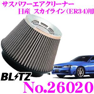 BLITZ ブリッツ No.26020日産 スカイライン ターボ(ER34)用サスパワー コアタイプエアクリーナーSUS POWER AIR CLEANER