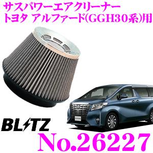 BLITZ ブリッツ No.26227 トヨタ アルファード/ヴェルファイア(GGH30系)用 サスパワー コアタイプエアクリーナー SUS POWER AIR CLEANER