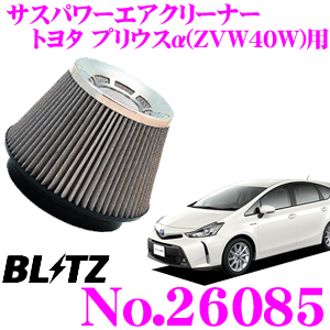 BLITZ ブリッツ No.26085トヨタ プリウスα(40系)用サスパワー コアタイプエアクリーナーSUS POWER AIR CLEANER